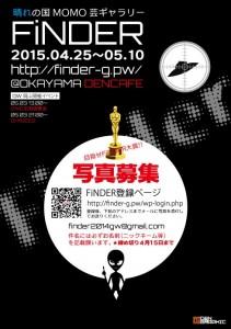 2015年5月のDENCAFE 04.25.SAT〜05.10.SUNまで写真展【FiNDER】開催中!!GWはDENCAFEへ