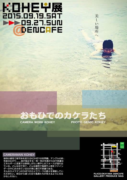 2015年9月のDENCAFEは芸術の秋へ向かいます