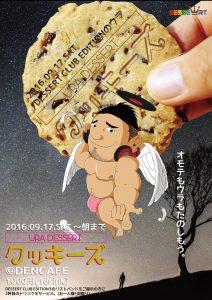 2016年9月のDENCAFE 9/17はDESSERTクラブエディション3 ウラDESSERTクッキーズも開催