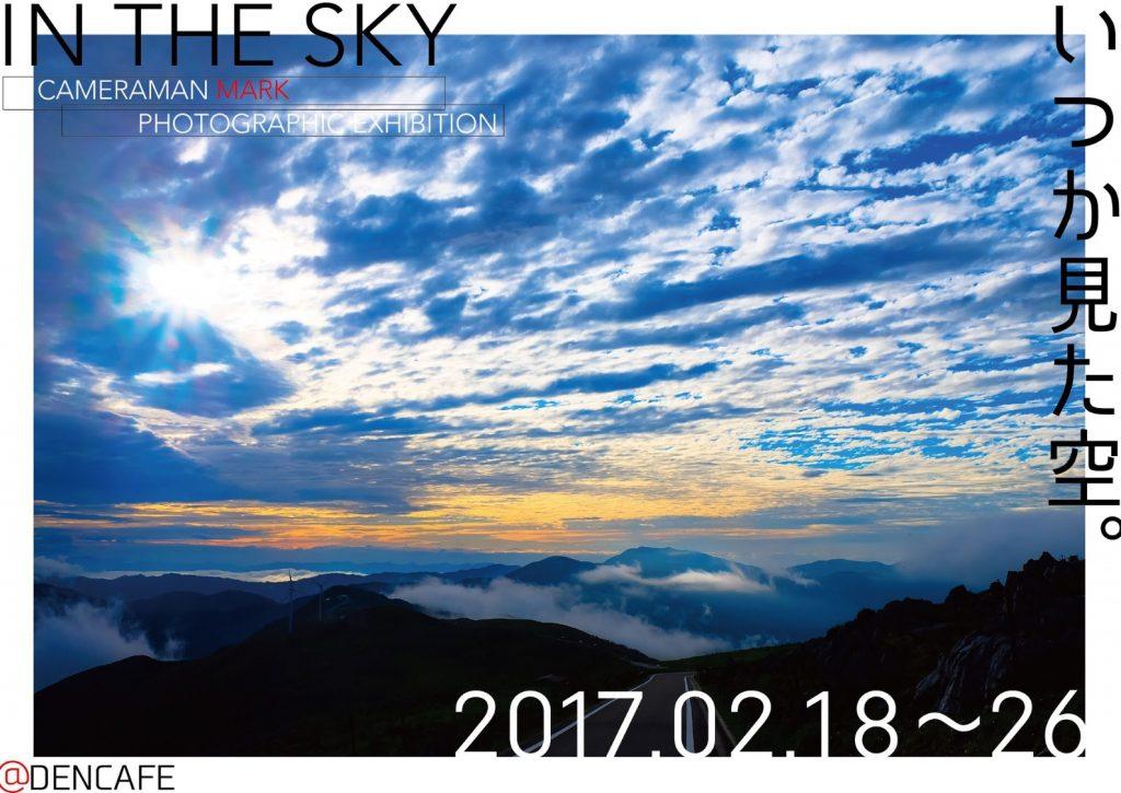 2017年2月のデンカフェ 2/18〜26空をテーマにした写真展開催