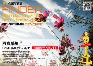 第4回晴れの国写真展『FiNDER』作品募集!!