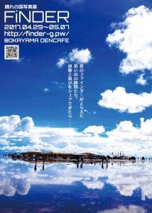 2017年5月のDENCAFE 5/7まで写真展『FiNDER』開催中!!