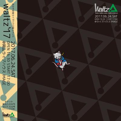 『waltz'17』