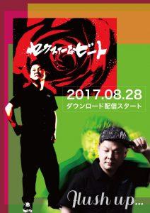 イマエビート新曲『セクスィーなビート 』絶賛発売中!!