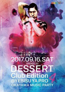 2017年9月のDENCAFE 9/16の3連休初日はミュージックパーティー『DESSERT クラブエディション4』エビスヤプロにて開催