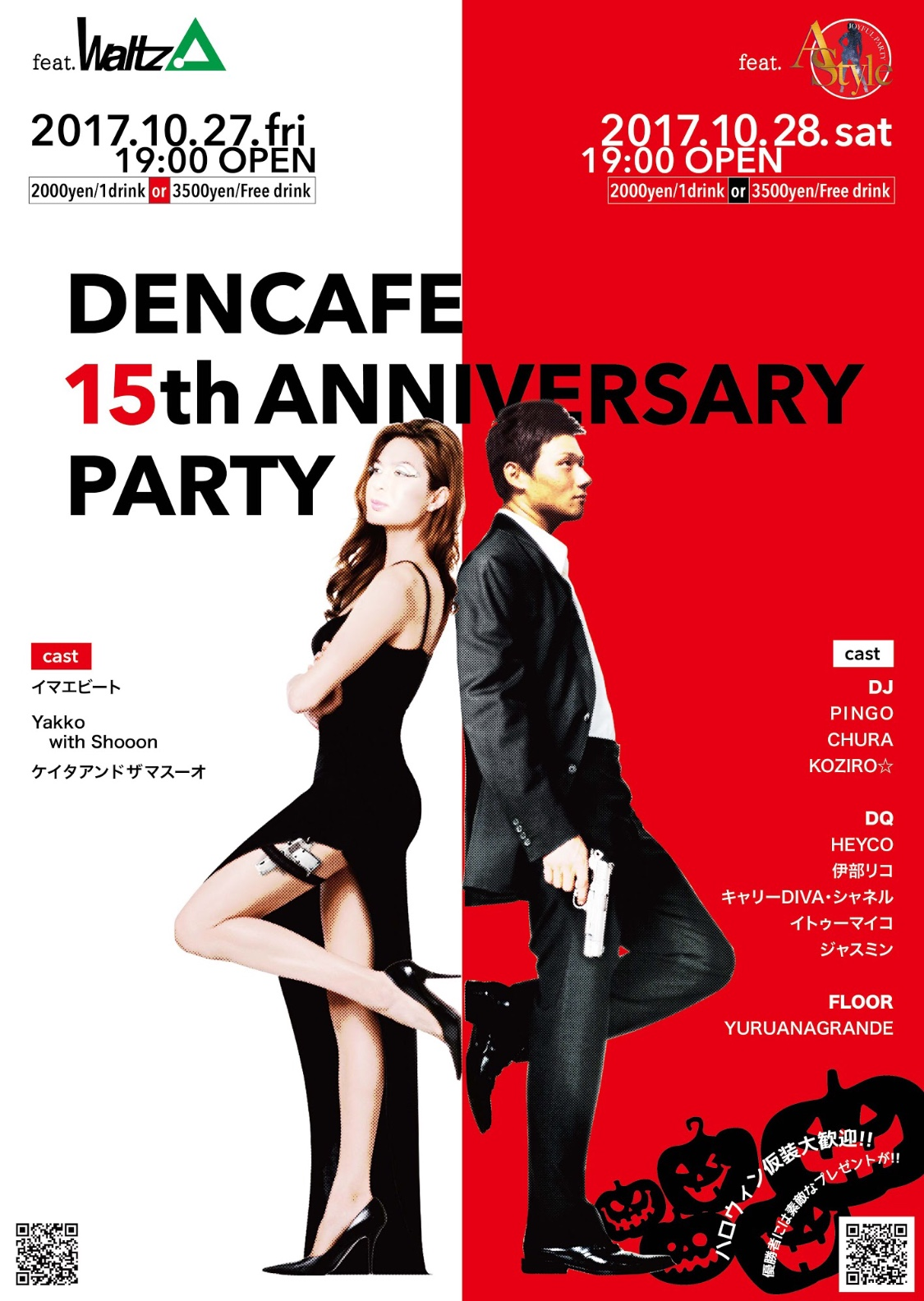 DENCAFE 15th ANNIVERSARY PARTY PV公開中!!