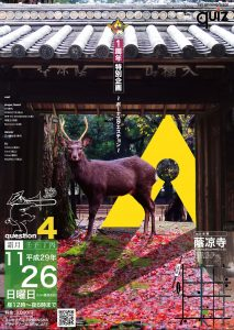 2017年11月のDENCAFE 11/26は『quiz』1st ANNIVERSARY in 蔭凉寺