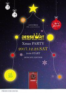 2017年12月のDENCAFE 12/23DESSERT 12/31カウントダウンパーティー