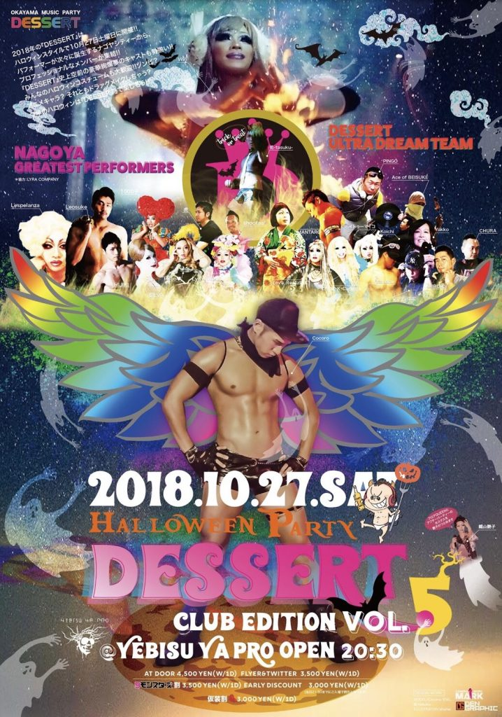 10月27日(土)20:30オープン『DESSERT CLUB EDITION5〜ハロウィンパーティー〜』